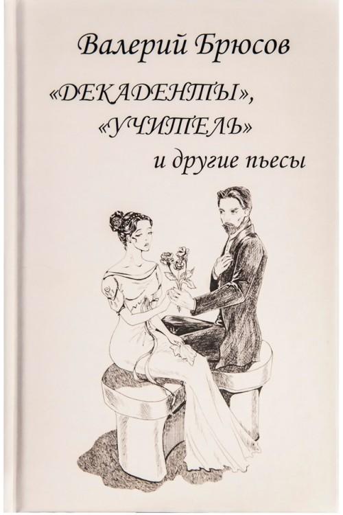 """""""Декаденты"""", """"Учитель"""" и другие пьесы"""