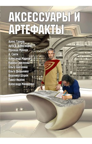 Аксессуары и артефакты сост.  А. Громов