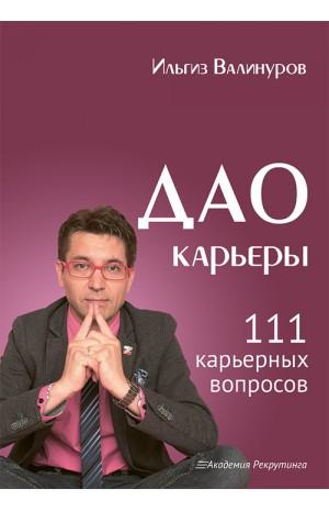 Дао карьеры. 111 карьерных вопросов Ильгиз Валинуров