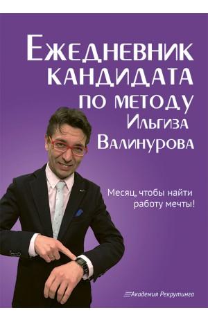 Ежедневник кандидата по методу Ильгиза Валинурова Ильгиз Валинуров