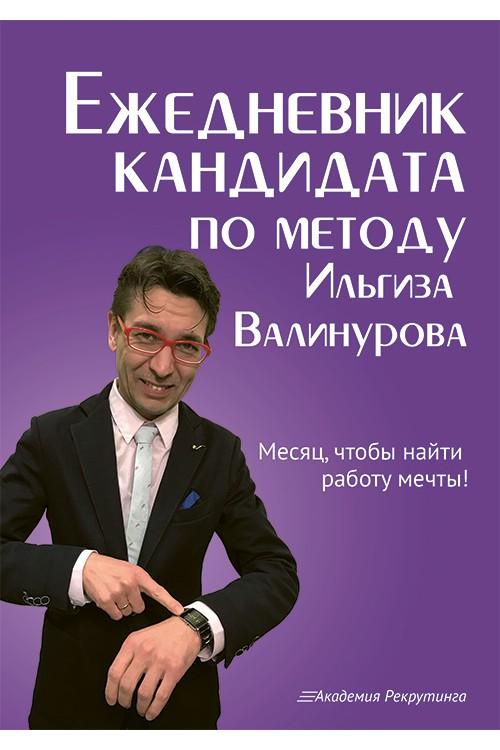 Ежедневник кандидата по методу Ильгиза Валинурова