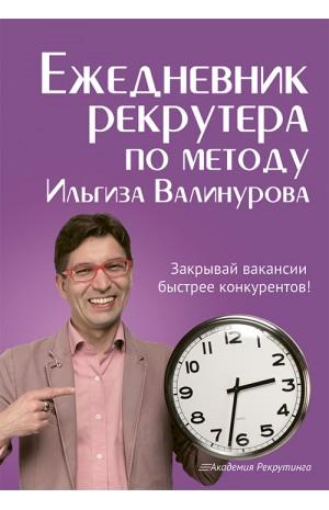 Ежедневник рекрутера по методу Ильгиза Валинурова Ильгиз Валинуров