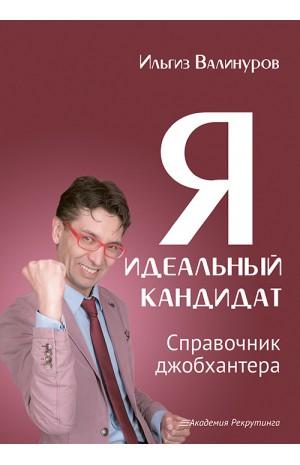 Я — идеальный кандидат. Справочник джобхантера Ильгиз Валинуров