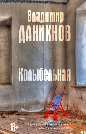 Колыбельная Владимир Данихнов