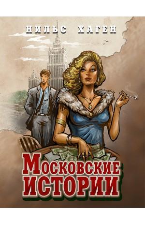 Московские истории Нильс Хаген