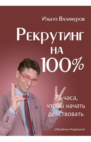 Рекрутинг на 100% Ильгиз Валинуров