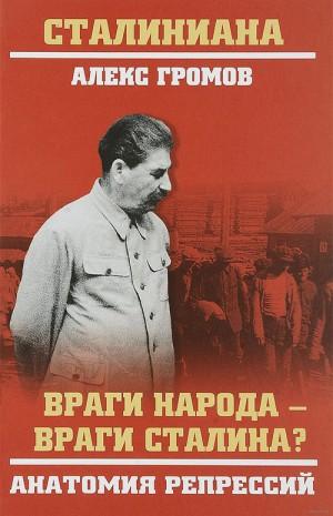 Враги народа — враги Сталина? Алекс Громов