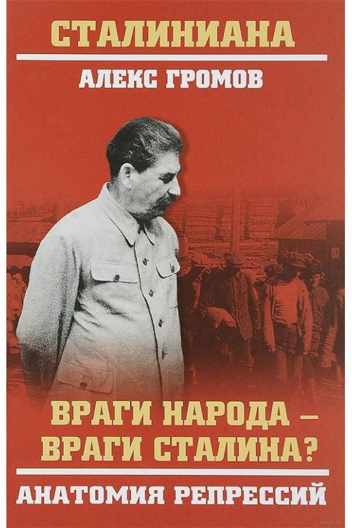 Враги народа — враги Сталина?