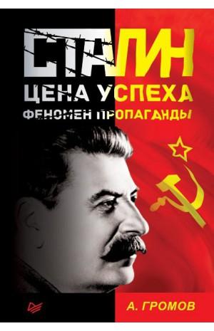 Сталин. Цена успеха, феномен пропаганды. 1923-1939 гг. Алекс Громов