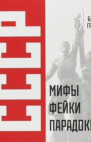 СССР. Мифы, фейки, парадоксы Алекс Громов