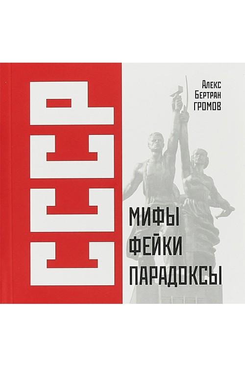 СССР. Мифы, фейки, парадоксы