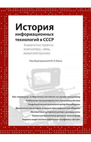 История информационных технологий в СССР Юрий Ревич