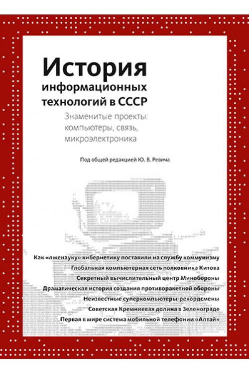 История информационных технологий в СССР