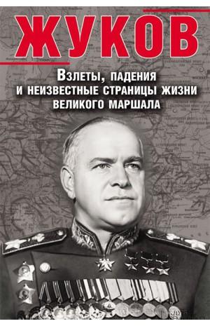 Жуков. Взлеты, падения и неизвестные страницы жизни великого маршала Алекс Громов