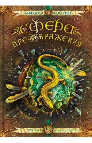 Сфера преображения Михаил Костин