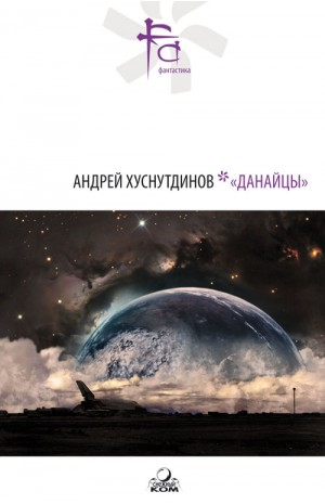 «Данайцы»  Андрей Хуснутдинов