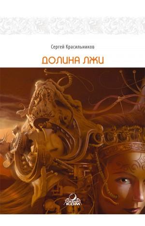 Долина лжи Сергей Красильников