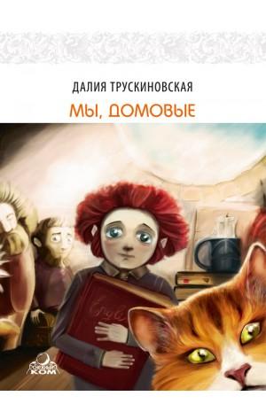 Мы, домовые Далия Трускиновская