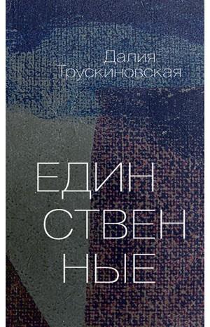 Единственные Далия Трускиновская