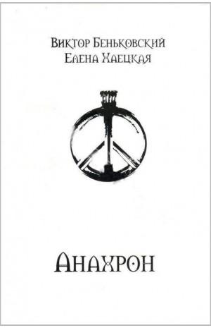 Анахрон Виктор Беньковский, Елена Хаецкая