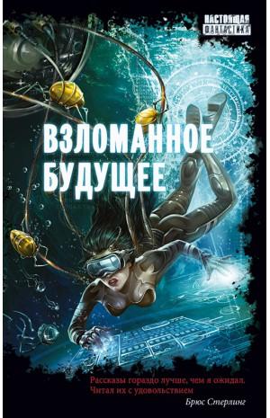 Взломанное будущее Сост. С.Чекмаев, Г.Гусаков