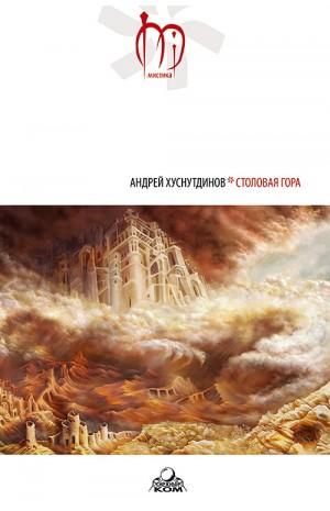 Столовая гора Андрей Хуснутдинов