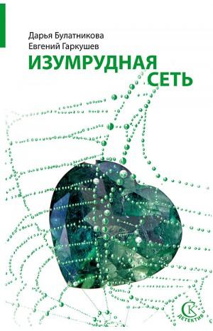 Изумрудная сеть Евгений Гаркушев