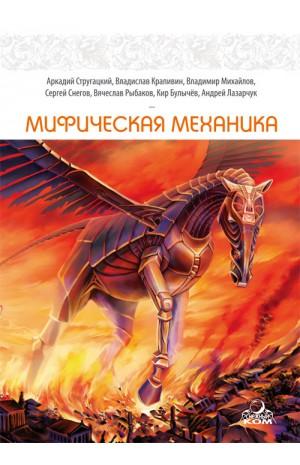 Мифическая механика Геннадий Прашкевич, Сергей Неграш