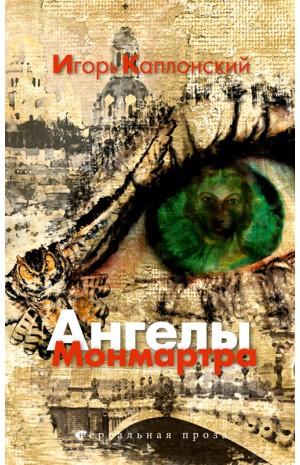 Ангелы Монмартра Игорь Каплонский