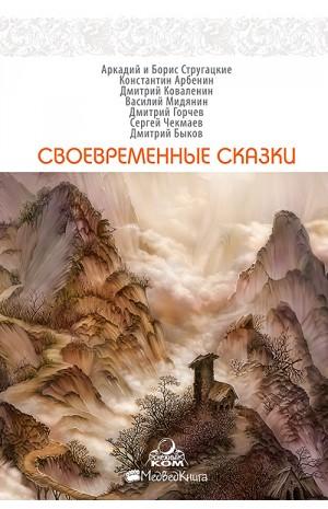Своевременные сказки Антон Голубчик