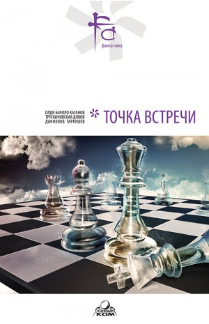 Точка встречи Евгений Гаркушев