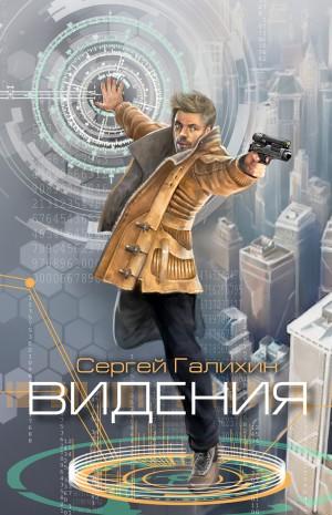 Видения Сергей Галихин