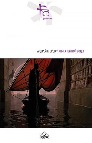 Книга темной воды Андрей Егоров