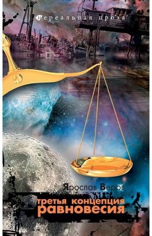 Третья концепция равновесия Ярослав Веров