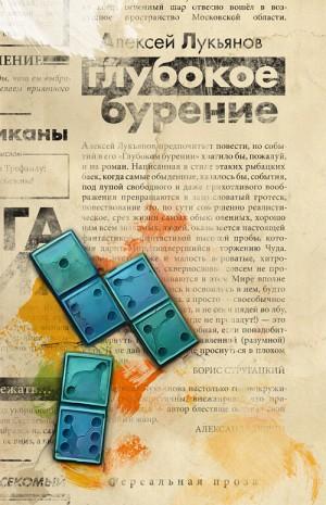 Глубокое бурение Алексей Лукьянов