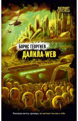 Далила-Web Борис Георгиев