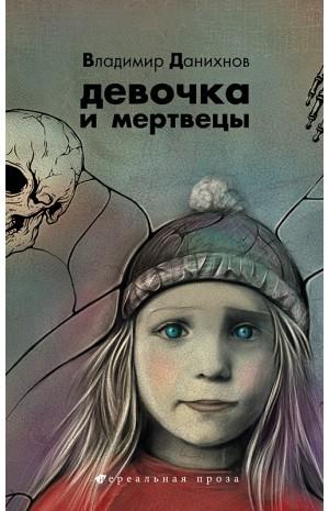 Девочка и мертвецы Владимир Данихнов