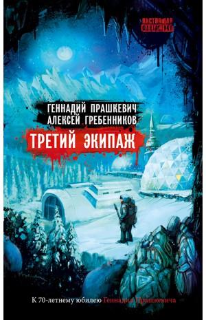Третий экипаж Геннадий Прашкевич