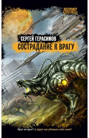 Сострадание к врагу Сергей Герасимов