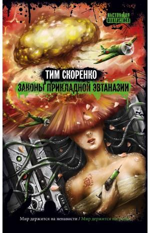 Законы прикладной эвтаназии Тим Скоренко