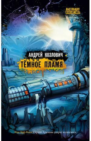 Темное пламя Андрей Козлович