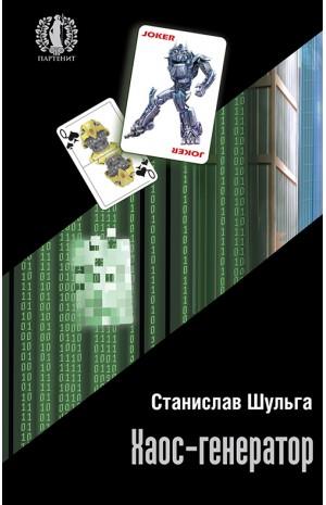Хаос-генератор Станислав Шульга