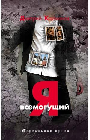 Я, Всемогущий Дмитрий Карманов