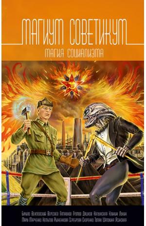 Магиум Советикум антология