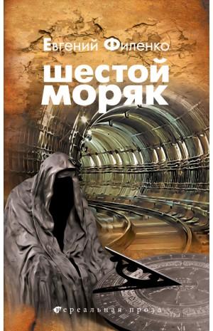 Шестой моряк Евгений Филенко