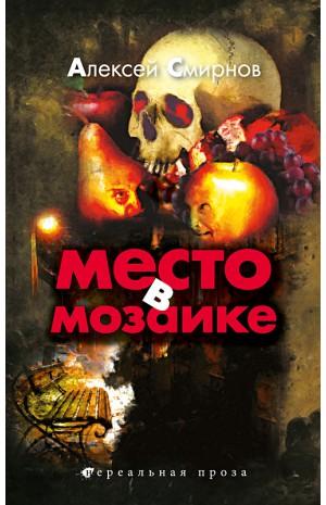 Место в мозаике Алексей Смирнов