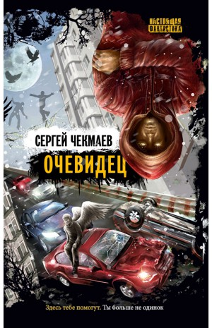 Очевидец Сергей Чекмаев