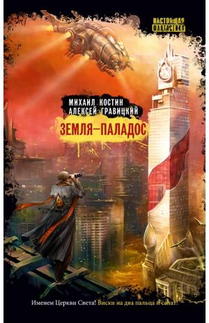 Земля-Палладос Михаил Костин, Алексей Гравицкий