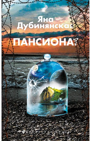 Пансионат Яна Дубинянская