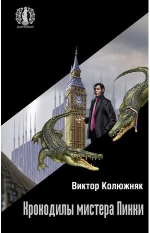 Крокодилы мистера Пинки Виктор Колюжняк